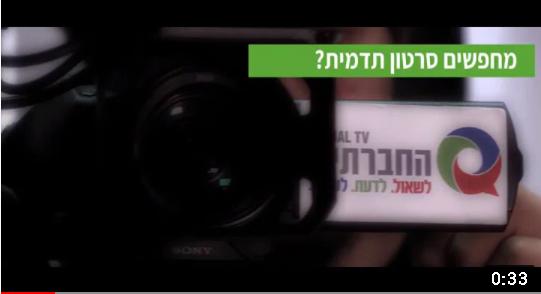 תמונת מסך מתוך סרטון היוטיוב המקוצר של הטלויזיה החברתית