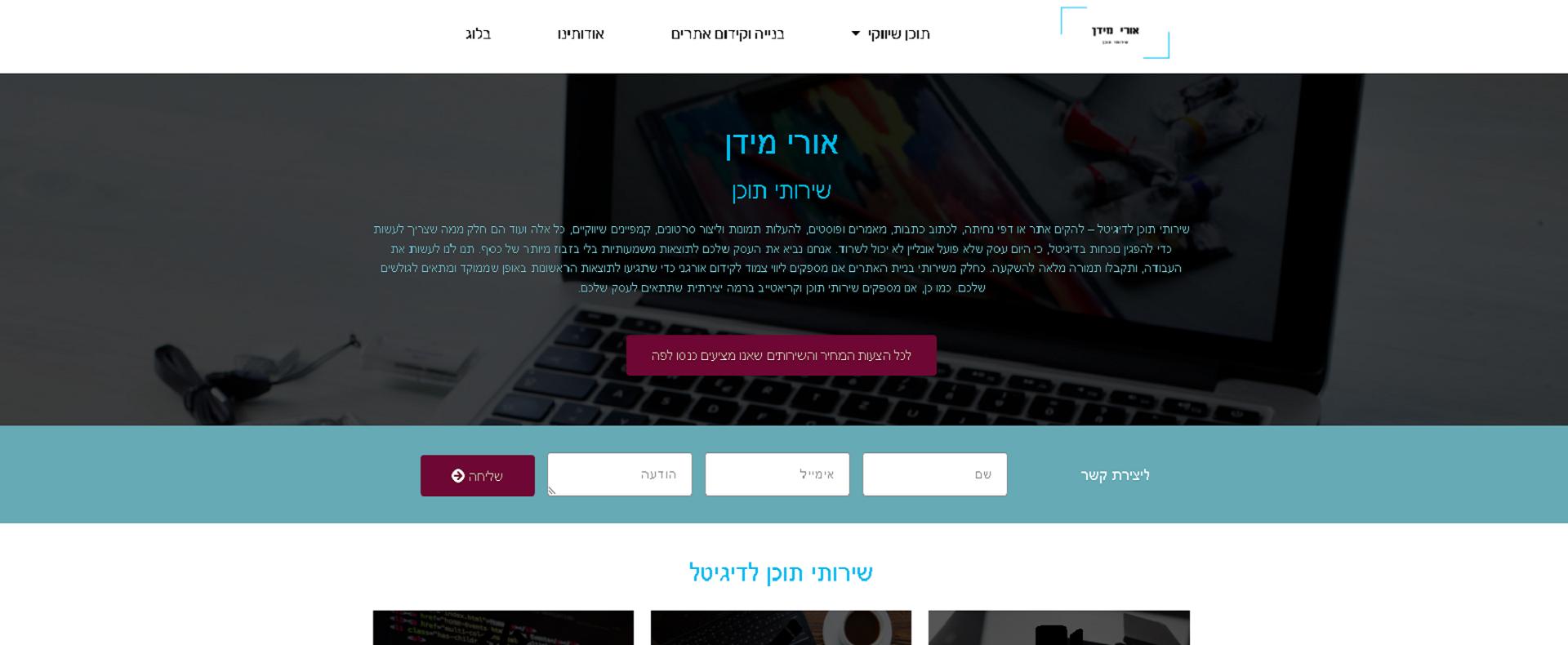 צילום מסך דף הבית אורי מידן שירותי תוכן