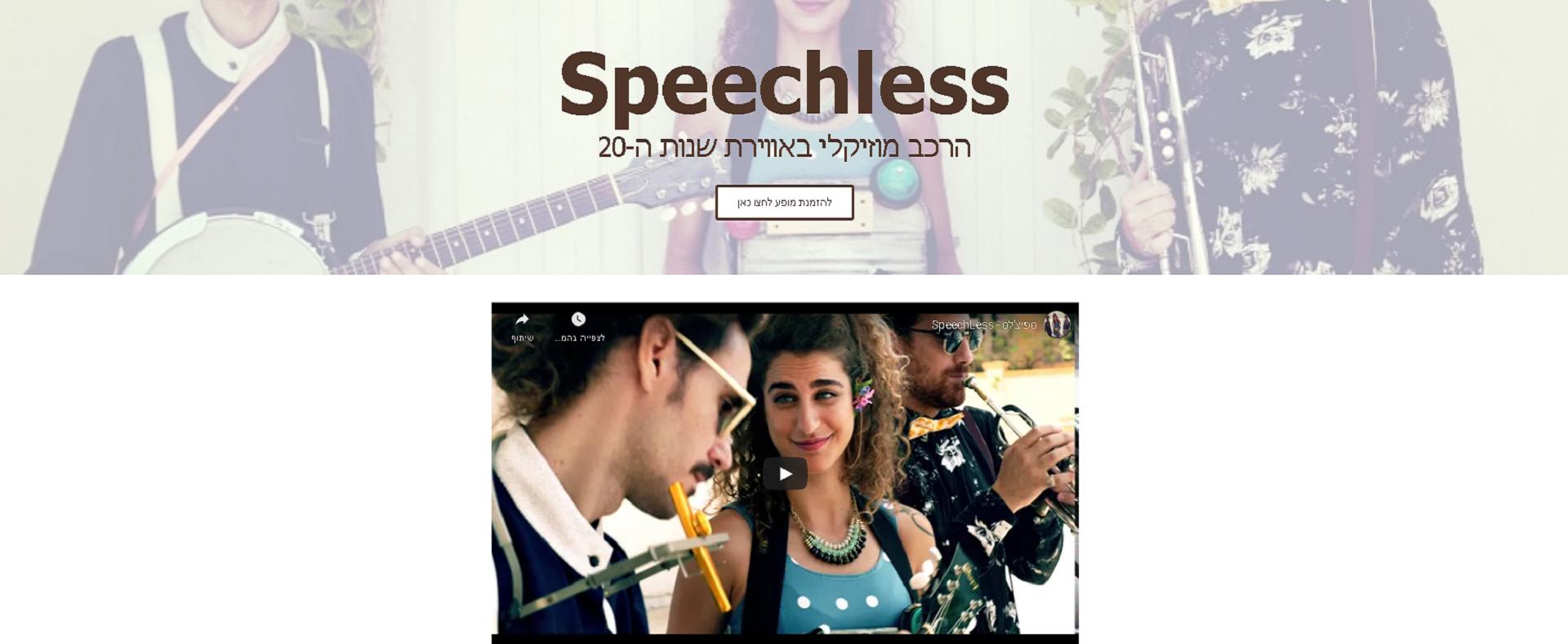 צילום מסך דף נחיתה חברת speechlessband